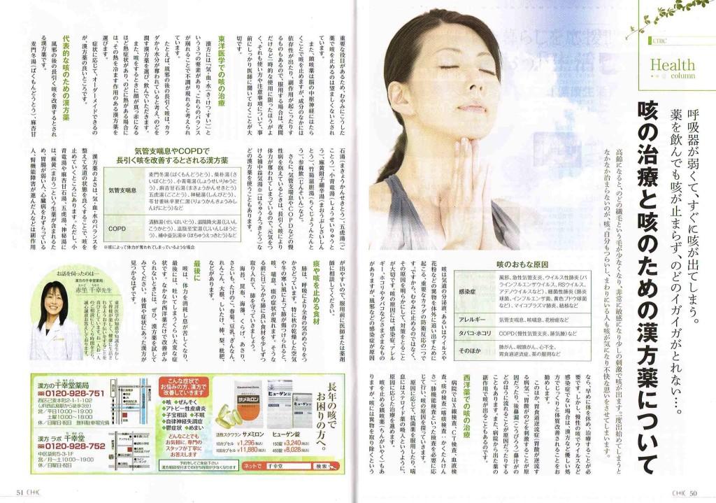咳の治療と咳のための漢方薬について_50代からを愉しむこだわりライフマガジンCHIC_2014.Autumn Vol.17
