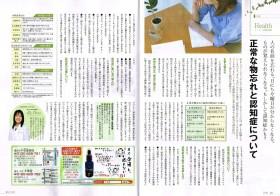 正常な物忘れと認知症について_50代からを愉しむこだわりライフマガジンCHIC_2014.SUMMER Vol.16