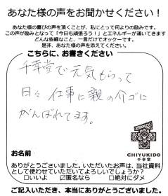 chiyukido_voice_img001