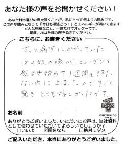 chiyukido_voice_img002