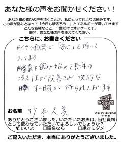 chiyukido_voice_img003