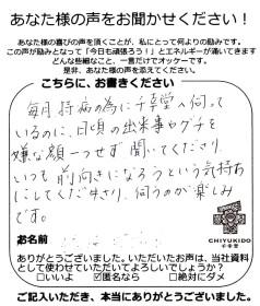 chiyukido_voice_img004