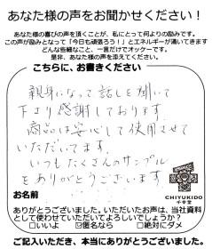 chiyukido_voice_img005