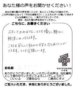 chiyukido_voice_img006