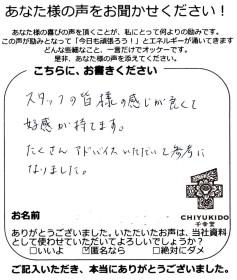 chiyukido_voice_img007