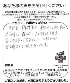 chiyukido_voice_img008